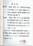 日本全権代表公証証書