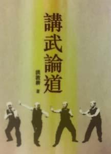 万籟声老師の著書